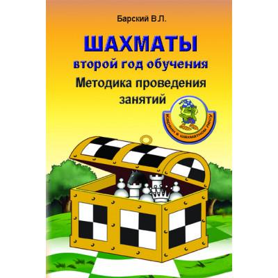 """Барский В. """"Шахматы: второй год обучения. Методика проведения занятий"""""""