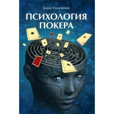 !f1!Борис Годлевский. Психология покера