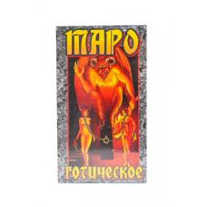 Гадальные карты Таро Готическое (78 листов + инструкция)