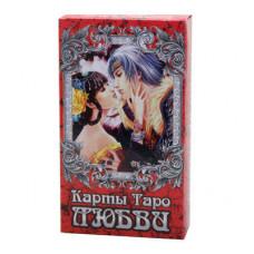 Гадальные карты Таро Любви (78 листов + инструкция)
