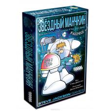 Звездный Манчкин (2-е рус. изд.)