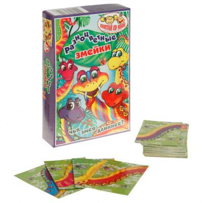 Разноцветные Змейки