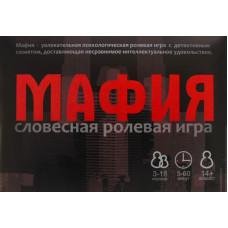 Мафия 1.0