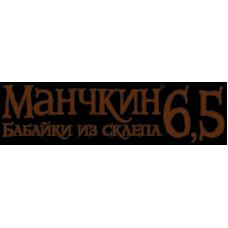 Манчкин 6.5. Бабайки из склепа