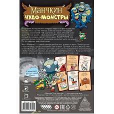 Манчкин: Чудо-монстры